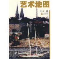 【二手旧书8成新】艺术地图 王川 9787539932989