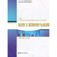 【二手旧书8成新】发酵工程原理与实践 葛绍荣,乔代蓉,胡承著 9787562828099