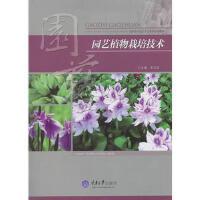 【二手旧书8成新】园艺植物栽培技术 李卫琼 9787562477174