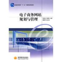 【二手旧书8成新】电子商务网站规划与管理 郭伟业,庞英智 9787040258578