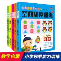 儿童数学思维训练 共5册(套装)