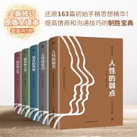 《卡耐基经典全集》(原版全译本,套装共5册!收录卡耐基所有经典作品,还原163篇初始手稿思想精华)