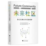 未来社区:浙江的理论与实践探索