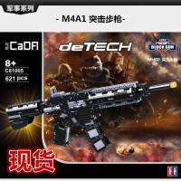 双鹰正品咔搭M4A1突击步枪C81005拼插搭积木军事益智儿童男孩玩具