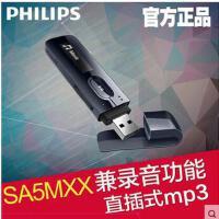 【支持礼品卡】Philips/飞利浦 MIX5 mix3升级版4G当U盘可插卡带背夹运动MP3录音