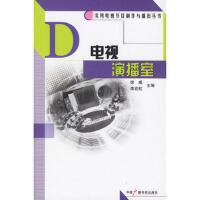 【二手旧书8成新】电视演播室 徐威,李宏虹 9787504350206