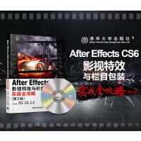 After Effects CS 6影视与栏目包装实战全攻略 第2版 ae 视频制作 影视制作教程书籍 实战全攻略第二
