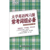 【二手旧书8成新】:大学英语四六级常考词组 新东方考试研究中心 9787560542850