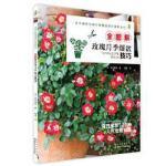 【正版二手书9成新左右】全图解玫瑰月季爆盆技巧9787535282460