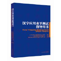 【二手书9成新】 汉字应用水平测试指导用书 上海市语言文字水平测试中心 上海文化出版社 9787553507903