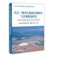 【按需印刷】-长江三峡库区森林景观格局与景观恢复研究