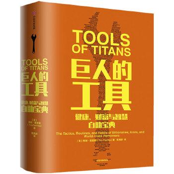 巨人的工具 21世纪的穷查理宝典,人生答案之书。内含112个人生问题和答案,且有112位牛人切身实践。施瓦辛格做序推荐。