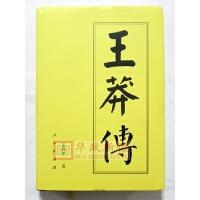 王莽传 精装版 人民出版社 9787010178028
