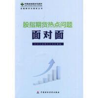 【二手旧书8成新】股指期货热点问题面对面 中国金融期货交易所 9787509550373