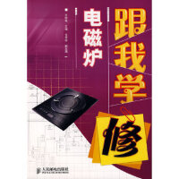【二手旧书九成新】 跟我学修电磁炉