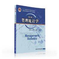 管理统计学(第3版)