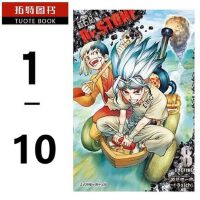预售 正版台版漫画书 蹈垣理一郎《Dr.STONE新石纪1-10》套书 东立