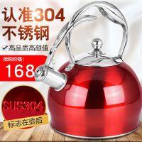 仁品 鸣笛烧水壶3升容量水壶 304不锈钢水壶 RP-G20