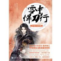 雪中悍刀行17:落子太安城(电子书)