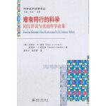 科学技术政策译丛―难有同行的科学:同行评议与美国科学政策