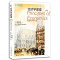 经济学原理(第6版):宏观经济学分册