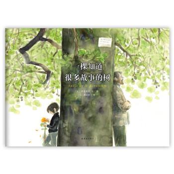 一棵知道很多故事的树 (飓风社)(陪伴与包容的成长故事,将《窗边的小豆豆》中的小林校长带回家。
