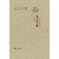 史志丛稿 百年求是学术名流精品集