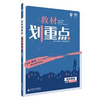 理想树67高考2020新版教材划重点 高中英语必修4译林版 高中同步讲解