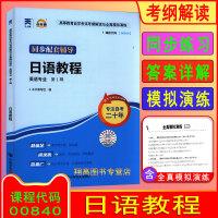 备考2021 自考辅导 00840 0840 日语教程 自考通考纲解读 自考教材同步配套练习题 附详细答案