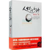 【旧书二手书8新正版】 人生不过如此 林语堂   9787561337561 陕西师范大学出版社