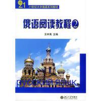 【二手旧书8成新】俄语阅读教程(221世纪大学俄语 王辛夷 9787301089972