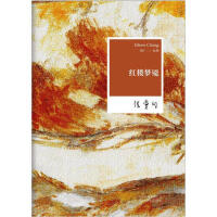 【二手书9成新】 红楼梦魇 张爱玲,止庵 北京十月文艺出版社 9787530211199