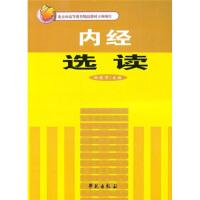 【二手书9成新】 北京市高等教育精品教材立项项目:内经选读 烟建华 学苑出版社 9787507722420