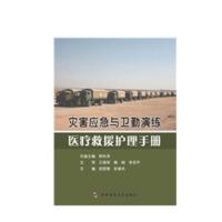 灾害应急与卫勤演练医疗救援护理手册 胡雪慧,张慧杰 9787566207081