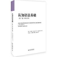 认知语法基础(第二卷):描写应用 北京大学出版社