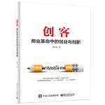 创客――商业革命中的创业与创新(团购,请致电010-57993149)