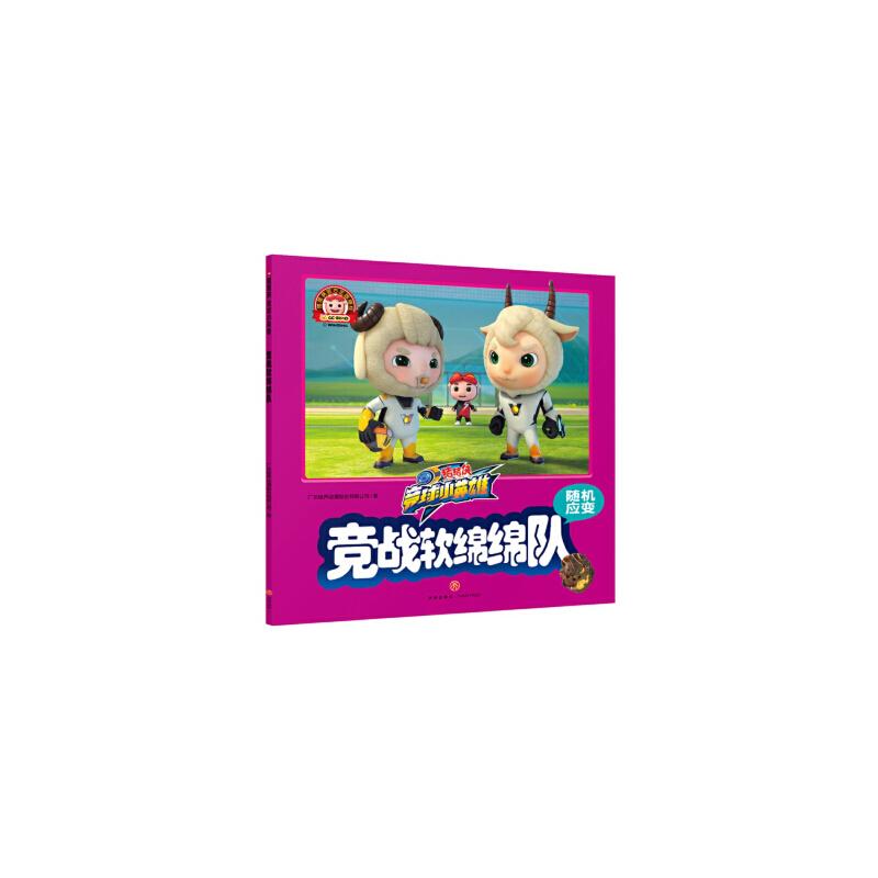 猪猪侠 竞球小英雄 竞战软绵绵队     应变 9787545539349