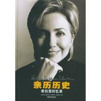 【二手书9成新】 亲历历史:希拉里回忆录 [美] 克林顿(Clinton H.R.),潘勋 等 译林出版社 97878