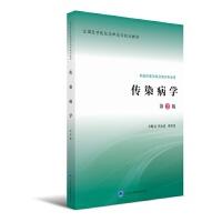传染病学(第2版)(全国医学院校高职高专规划教材第二轮)