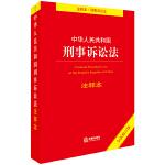 中华人民共和国刑事诉讼法注释本(全新修订版) 团购电话 010-57993380