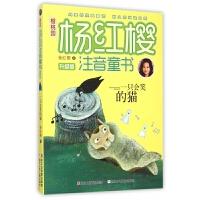 一只会笑的猫(升级版)/樱桃园杨红樱注音童书