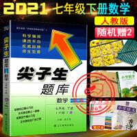 2020春尖子生题库七年级下册数学下初中数学人教版辅导书