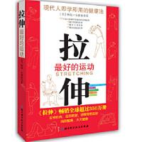 拉伸 (最好的运动,现代人即学即用的健康法) 畅销全球超过350万册