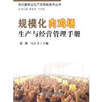 规模化肉鸡场生产与经营管理手册(现代畜牧业生产实用新技术丛书