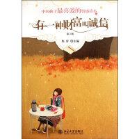 中国孩子最喜爱的情感读本-有一种财富叫诚信(第2版)