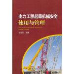 电力工程起重机械安全使用与管理