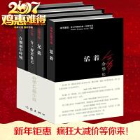 余华长篇小说全套4册 (活着/兄弟/许三观卖血记/在细雨中呼喊)经典畅销余华代表书籍 名家系列作品集