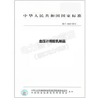 HG/T 4662-2014 血压计用胶乳制品