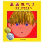 H 菲菲生气了 2000年凯迪克银奖,来看看《菲菲生气了》这本书吧,你将跟生气的小菲菲一起,学习每个孩子在成长过程中*
