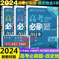 2020版高考必刷题合订本政治地理历史三本套装高考总复习辅导书